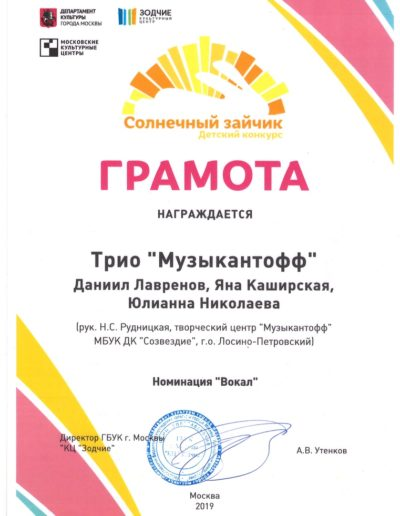 "Трио ""Музыкантофф"""