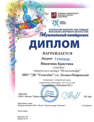 Никитина Кристина - Лауреат 1 степени